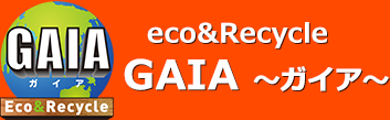 eco&Recycle GAIA ~ガイア~